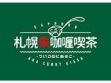 NEW! EZOCA提携店【札幌朱咖喱喫茶 ついDEにあそこ】