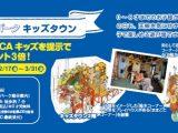 【期間限定】キッズカード提示でポイント3倍!!