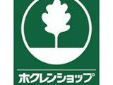 NEW! EZOCA提携店【ホクレンショップ & Food Farm】【エーコープ】