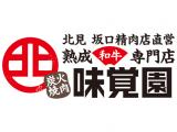 NEW!EZOCA提携店【味覚園】