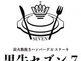 NEW!EZOCA提携店【炭火粗挽きハンバーグ&ステーキ 黒牛セブン7】
