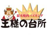 NEW!EZOCA提携店【炭火焼肉バイキング 王様の台所】