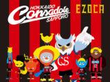 【コンサドーレEZOCA】還元金をコンサドーレに贈呈