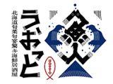NEW!EZOCA提携店【北海道旬菜旬宴驚キ海鮮居酒屋 魚人 屯田店】