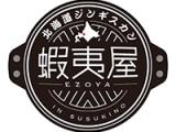 NEW!EZOCA提携店【北海道ジンギスカン 蝦夷屋】