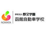 NEW!EZOCA提携店【学校法人野又学園函館自動車学校】
