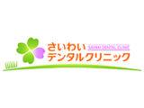 NEW!EZOCA提携店【さいわいデンタルクリニック札幌大曲】