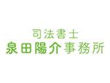 NEW!EZOCA提携店【司法書士泉田陽介事務所】