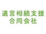 NEW!EZOCA提携店【遺言相続支援合同会社】